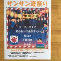 放課後デイ,宝塚市,サンサン夏祭り,楽しい,コミュニケーション